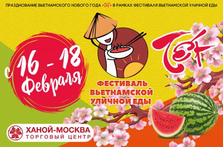 Новый год по-вьетнамски отметят в пространстве «Ханой-Москва»