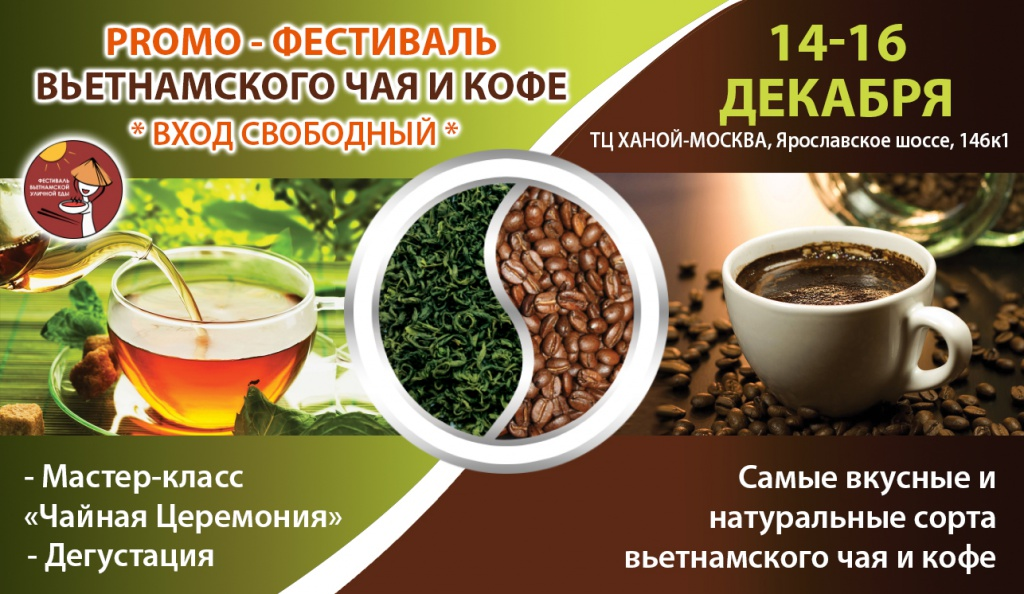 tea-coffee-festival.jpg